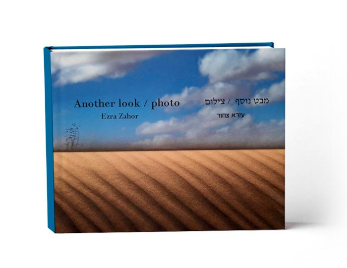 Ezra Tzahor book
